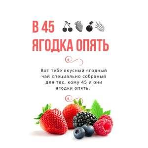 Картинки прикольные 45 ягодка опять